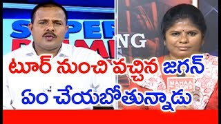 MAHAA NEWS Analysis About YS Jagan Review Meeting On Polavaram Project Issue | #SPT