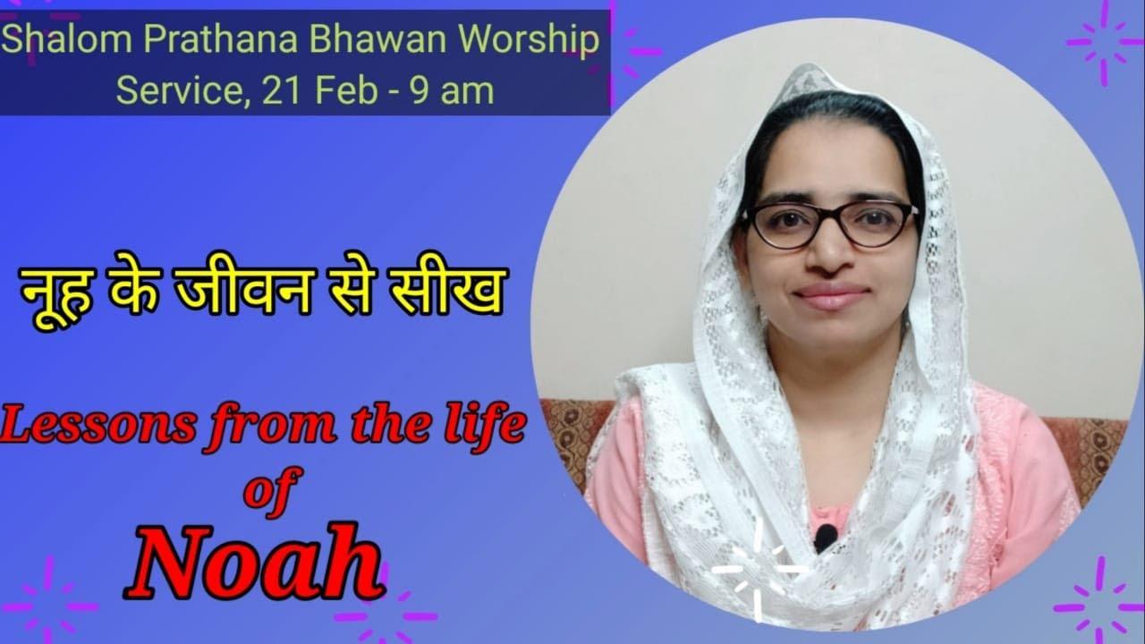 Lessons from the life of Noah. Shalom Prathana Bhawan Worship Service