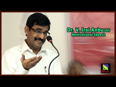 Dr. V. Irai Anbu I.A.S. – Motivational Speech | வெ. இறையன்பு I.A.S. உரை