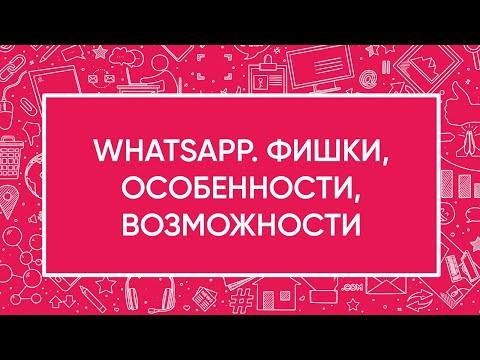 Блок 2. Мессенджеры. Тема 2.1. WhatsApp. Фишки, особенности, возможности