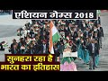 Asian Games 2018: India's Glorious Journey in Asiad | वनइंडिया हिंदी