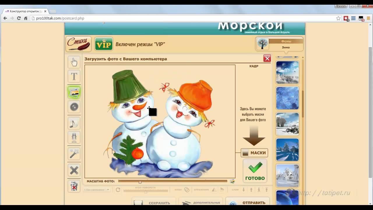 Конструктор открыток онлайн шаблоны
