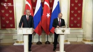 Пресс-конференция Путина и Эрдогана