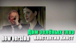 Константин Кинст -Дом зеленых глаз (2015)