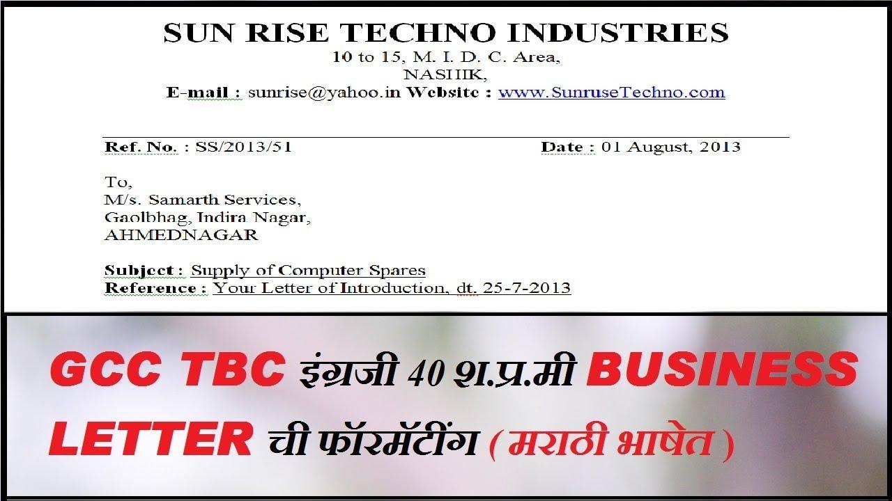 GCC TBC English 40 w p m  Business Letter Formatting - Nitin