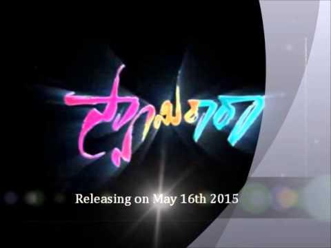 Swamy Ra Ra Teaser