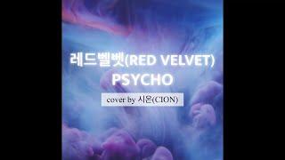 레드벨벳(RED VELVET) - Psycho / cover by 시온(CION)