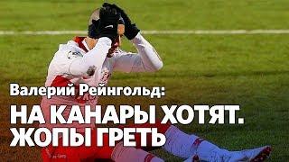 Валерий Рейнгольд: Ансамбль Бориса Моисеева, а не «Спартак»