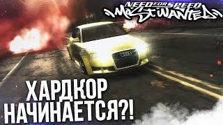 Хардкор Начинается?! (Прохождение Nfs: Most Wanted #5)