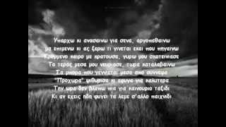 ParaNoise - Ψάξε Με (συμμ. Μίλτος)