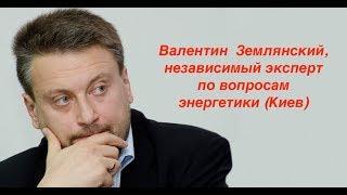 Валентин Землянский. 'Украине-труба  или  труба- Украине'