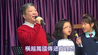 Publication Date: 2018-01-02 | Video Title: 夢與愛飛翔
