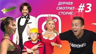 Киркоров, Цыбульская, Семенович, Тодоренко, Потап | Дурнев смотрит сторис #3