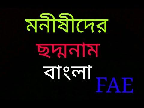 মনিষীদের ছদ্মনাম।। Bengali Pseudonym