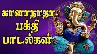 Ganapathy Tamil Padangal | Eka Dantham Mahakayam | Best Tamil Devotional Songs