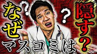 【暴露】現役の医師だけが知る真実を話します。