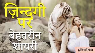 लाइफ शायरी   Hindi Shayari on Life   Zindagi Shayari