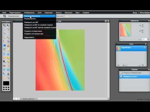 Подготовка картинки для фона в графическом редакторе