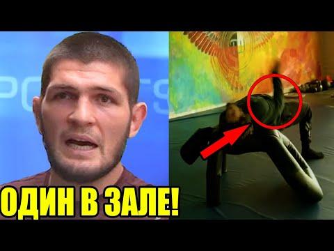 Хабиб остался один в зале АКА/Тренировка Тони Фергюсона/Заявление о UFC 249
