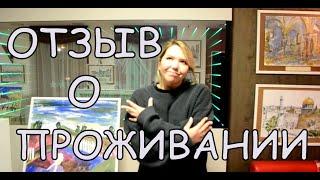 Отзыв об отеле Матисов Домик от съемочной группы сериала По ту сторону смерти