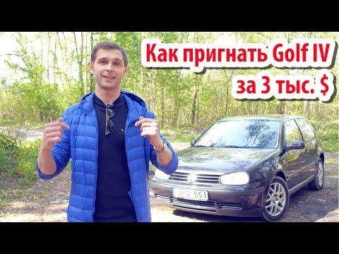Авто из Литвы за 3 тыс. $ Как пригнать машину из Европы