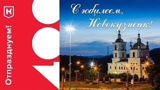 С юбилеем, Новокузнецк! Новокузнецку400.