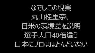 なでしこの現実 丸山桂里奈、日米の環境差を説明 選手人口40倍違う 日本...