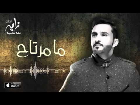 اغنية زايد الصالح ما مرتاح 2016 كاملة اون لاين YouTube مع الكلمات
