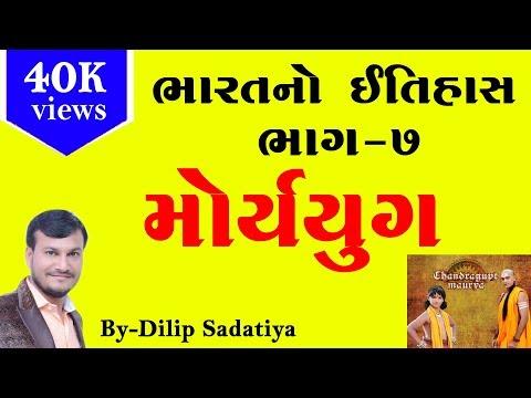 ભારતનો ઇતિહાસ ભાગ : 7  Maurya Yug, Maurya dynasty,Indian History in Gujarati for competitive exam
