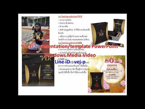 รับทำ presentation/template PowerPoint ,Windows Media Video
