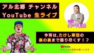 2月27日に行われたアル北郷youtube生ライブのアーカイブ映像。ゲスト グ...