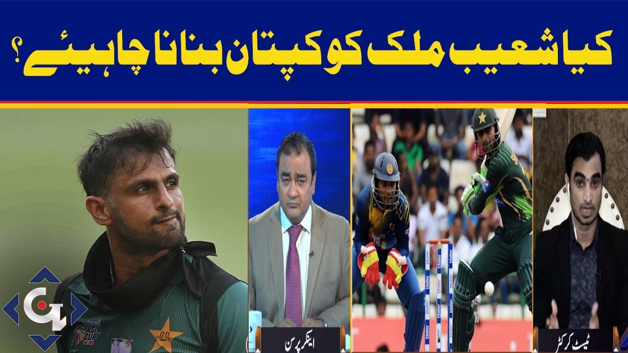 Should Shoaib Malik be made Pakistan Cricket Captain? | G Sports with Waheed Khan | Imran Nazir