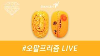 오팔프리즘Live - 야광쥬얼리망고 네일아트 / Luminous jewelry mango nail art