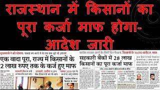 rajasthan kisan karz mafi yojana 2019 || राजस्थान में किसानों का पूरा कर्जा माफ होगा
