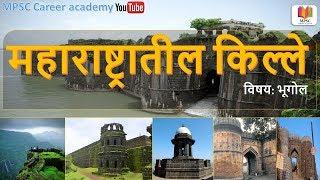 Forts of Maharashtra (महाराष्ट्रातील किल्ले ) Geography - MPSC CAREER ACADEMY