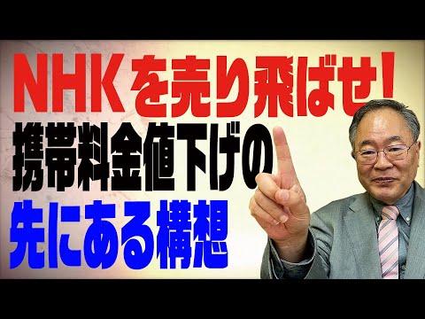 第51回 NHKを売り飛ばせ!携帯料金値下げの先に見える未来