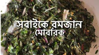 শাক দিয়ে ভতা রেসিপি  Sylheti vlogger #Bangladeshi family vlogger