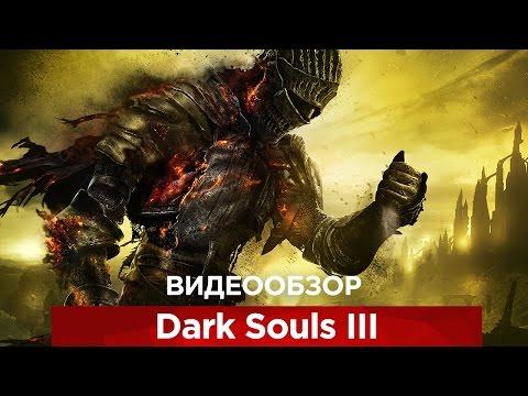 Видеообзор Dark Souls 3 от VGTimes.ru