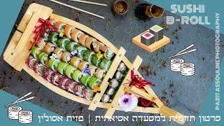 סרטון תדמית למסעדה אסיאתית | סושי | צילום ועריכה פזית אסולין | Sushi B Roll