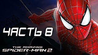 The Amazing Spider-Man 2 Прохождение - Часть 8 - НОЧНЫЕ РАЗБОРКИ