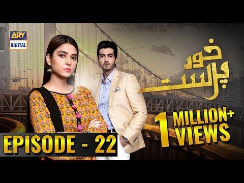 KhudParast Episode 22 - 16th February 2019 - ARY Digital Drama Mp3
