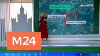 """""""Москва сегодня"""": Собянин дал старт движению на участке Варшавского шоссе в Щербинке - Москва 24"""