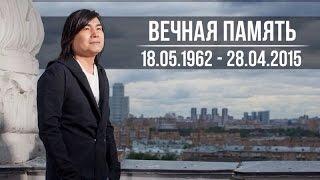 Батырхан Шукенов — мәңгілік біздің жүрегімізде / навсегда в наших сердцах