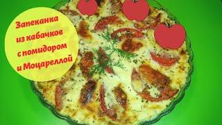 Запеканка из кабачков с помидором и Моцареллой / Zucchini Casserole with Tomato and Mozzarella