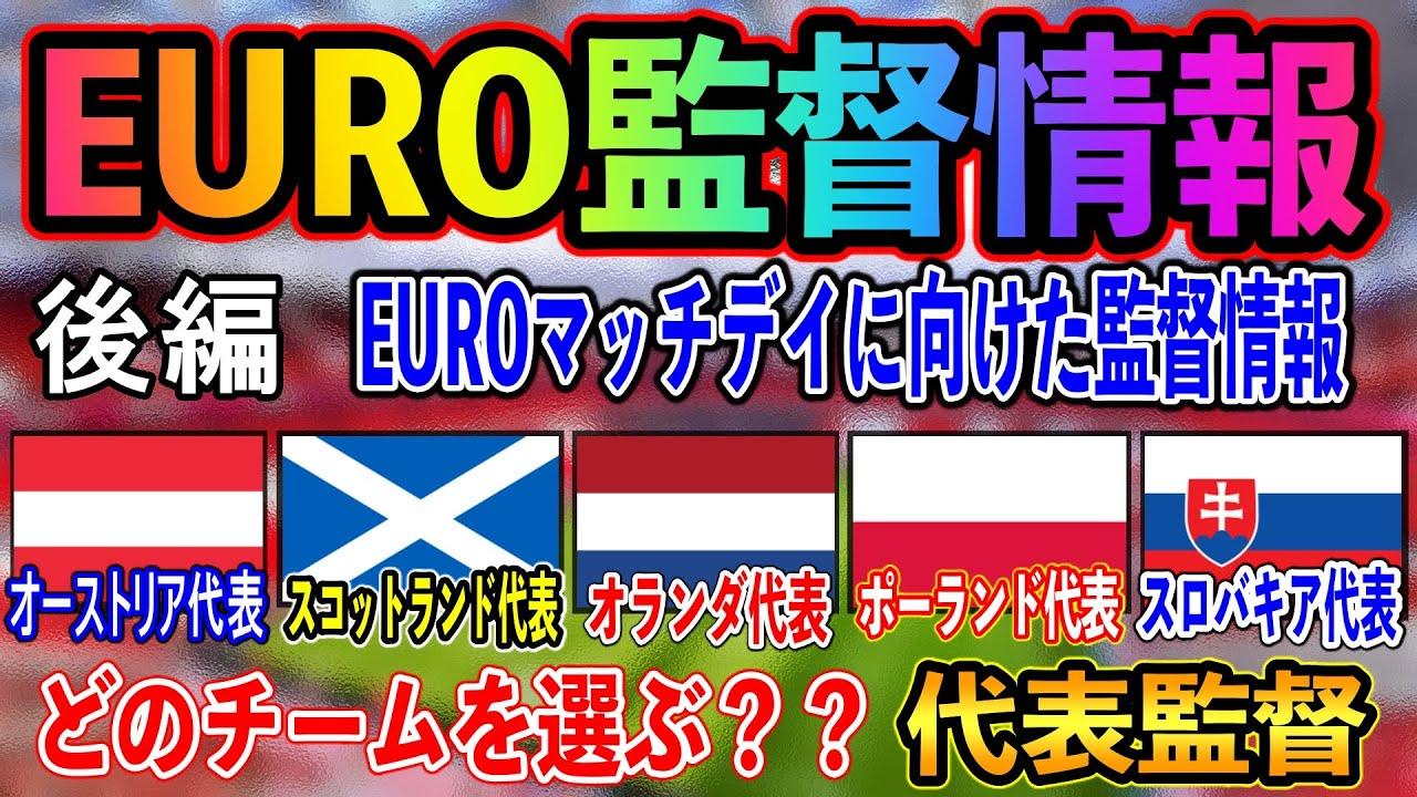 【EURO2020】【ウイイレアプリ監督最新情報】『後編12名の監督紹介』マッチデイに向けた監督情報『ウイイレアプリ2021』【201】