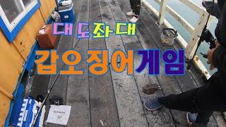 10월16일 경남하동대도좌대갑오징어게임