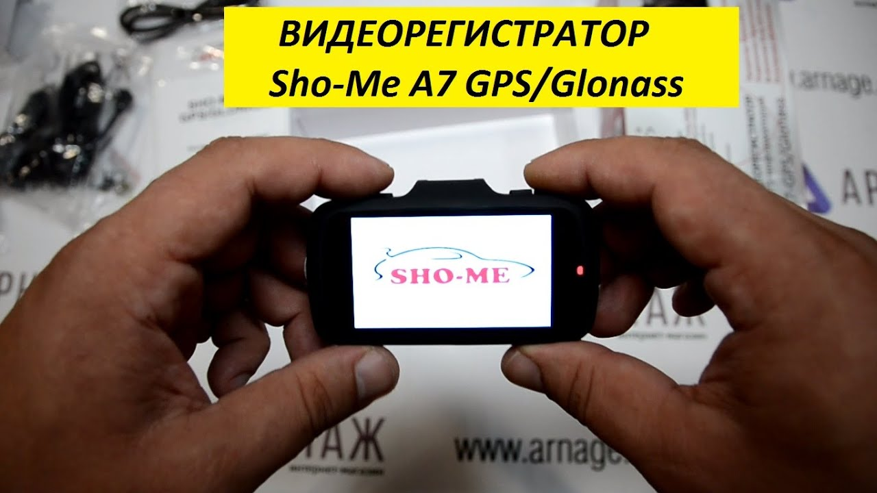 8 дек 2016. Автомобильный видеорегистратор sho-me a7-gps/glonass ✓сравни предложения всех интернет-магазинов и выбери самое.