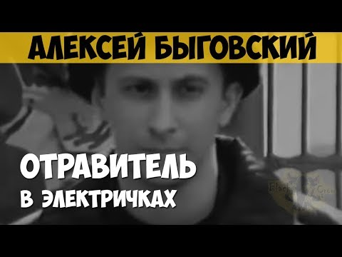 Алексей Быговский. Серийный убийца, маньяк. Отравитель в электричках