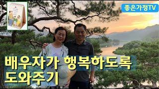 9/14 배우자가 행복하도록 도와주기 (박현숙 홍장빈 날마다행복한우리집365)