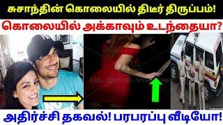 சற்றுமுன் வெளியான தகவல்! முழு வீடியோ! | Tamil cinema| Tamil movies | Tamil